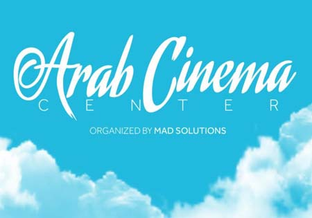 Arab Cinema Centre to attend International Film Festival Rotterdam