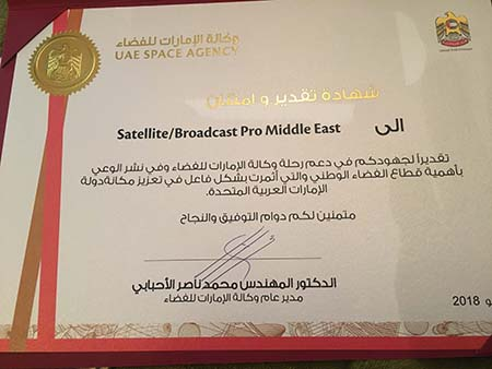 BroadcastPro ME honoured at fourth anniversary of UAE Space Agency