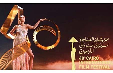 40th Cairo International Film Festival to screen 160 films from 59 countries
