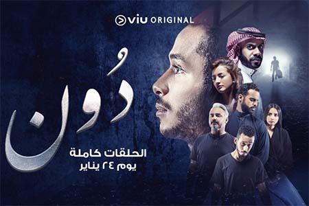 Viu produces new Saudi Original titled Doon