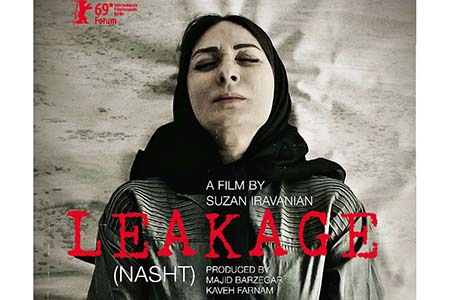 Suzan Iravanian's Leakage to compete at 2019 Berlinale