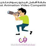FUNN launches animation video competition for children