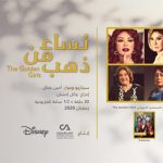 Cedars Art Production concludes rights deal with Disney for 'The Golden Girls'