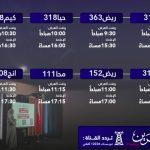 Coronavirus concerns leadBahrain TVto offer AVlessons on Channel 2