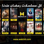 Watch iT announces Ramadan lineup
