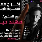 Revart Film Festival to include three masterclasses with A-list Arab filmmakers