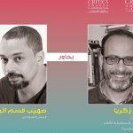 Film Critic Essam Zakaria to host director Suhaib Gasmelbari on ACC Talks
