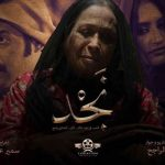 'Najd' premieres in Riyadh as Saudi Arabia eases cinema restrictions