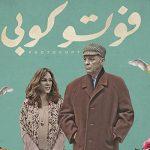 Egyptian film 'Photocopy' to open South Korea's 2020 Arab Film Festival