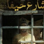 Amman film festival to screen four films distributed by MAD Solutions