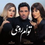 Egyptian film 'Taw'am Rouhy' to release in cinemas on August 19
