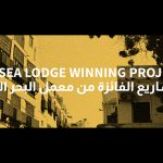 Red Sea Lodge announces winners of two $500,000 production grants