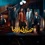OSN reveals new line-up of Arabic and Turkish content this month