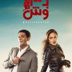 Egyptian TV series 'Bi 100 Wesh' heads to big screen with upcoming film