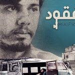 MAD Solutions releases official trailer of Lebanese film 'Mafkoud'