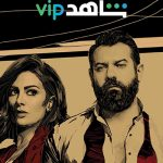 MBC's Shahid to launch new Original series 'Nemra Etnein' on October 29