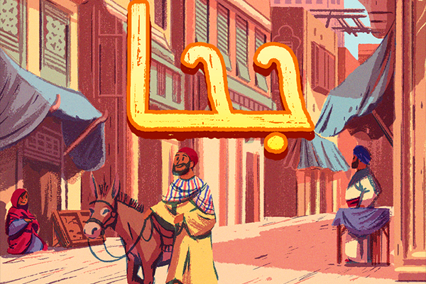 Finyal Media launches second series of Arabic podcast 'Juha'