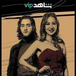 Fifth episode of 'Nemra Etnein' to premiere on Shahid VIP tomorrow