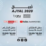 Ajyal Film Festival announces beIN as official media partner for eighth edition