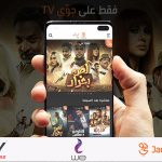 Intigral launches Jawwy TV app in Egypt