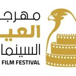 Third edition of Al Ain Film Festival announced with 378 films