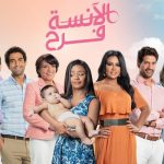 'Anesa Farah' season 2 to screen exclusively on MBC4