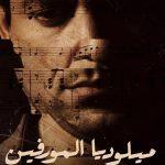 Moroccan film to screen at Cinema Al Kindi in Syria