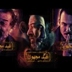 I Productions releases official posters of 'Qeid Maghool'