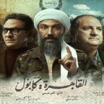 United Media Services releases official promo of 'Cairo-Kabul'