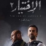 Synergy releases official promo of 'El Ekhteyar-2'
