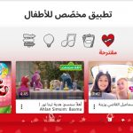 YouTube launches kids app in Arabic for MENA users