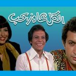 OSN to launch pop-up channel 'Howa w Heya'