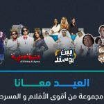Shahid VIP announces Eid al-Fitr line-up