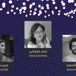 Amman Film Festival announces creative team and artwork for second edition