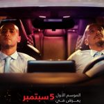 OSN to launch original series 'No Activity' on September 5