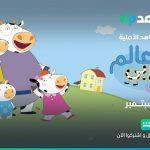 Shahid VIP streams 'Globie's Colourful World' for kids