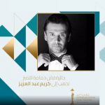 Cairo Film Festival to honour Karim Abdel Aziz with Faten Hamama award