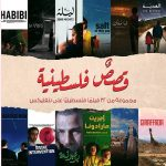 Netflix to launch 32 Palestinian films on October 14