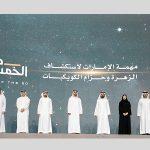 UAE Space Agency commences new Emirati interplanetary mission