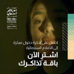Red Sea International Film Festival opens in-person accreditation